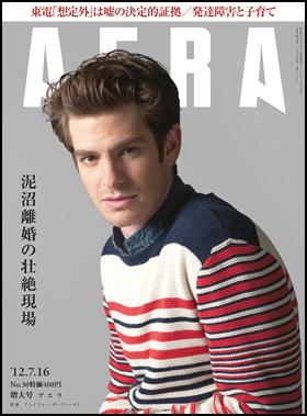 AERA2012年7月16日号に小野咲が掲載されました♪
