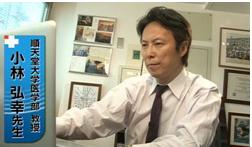 順天堂大学医学部教授 小林弘幸先生