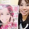 美的5月号に日本美腸協会が載っています!北川景子さんの表紙「美人の極み」は腸?!