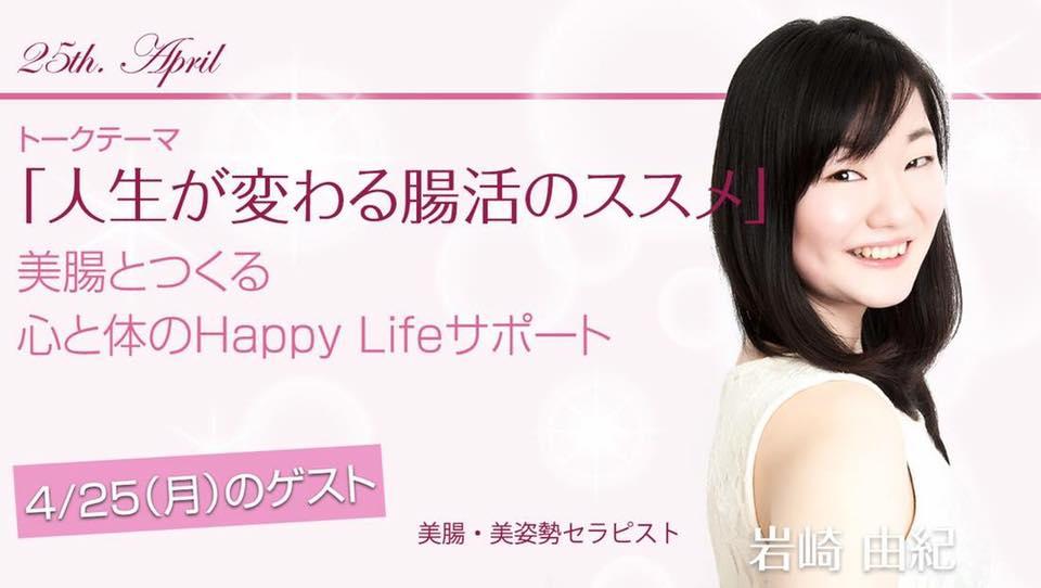 ShibuyaCross-FM×美の匠のきれいになるチャンネルに、日本美腸協会の岩崎由紀さんがラジオ出演しました♪
