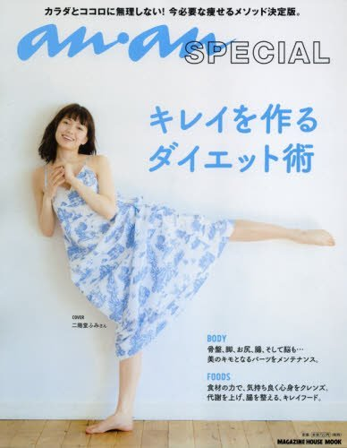 anan specialに日本美腸協会の腸もみが掲載されています♪