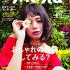 岸本セシルちゃんが表紙のmina6月号にジニー恵比寿店が掲載されています♪