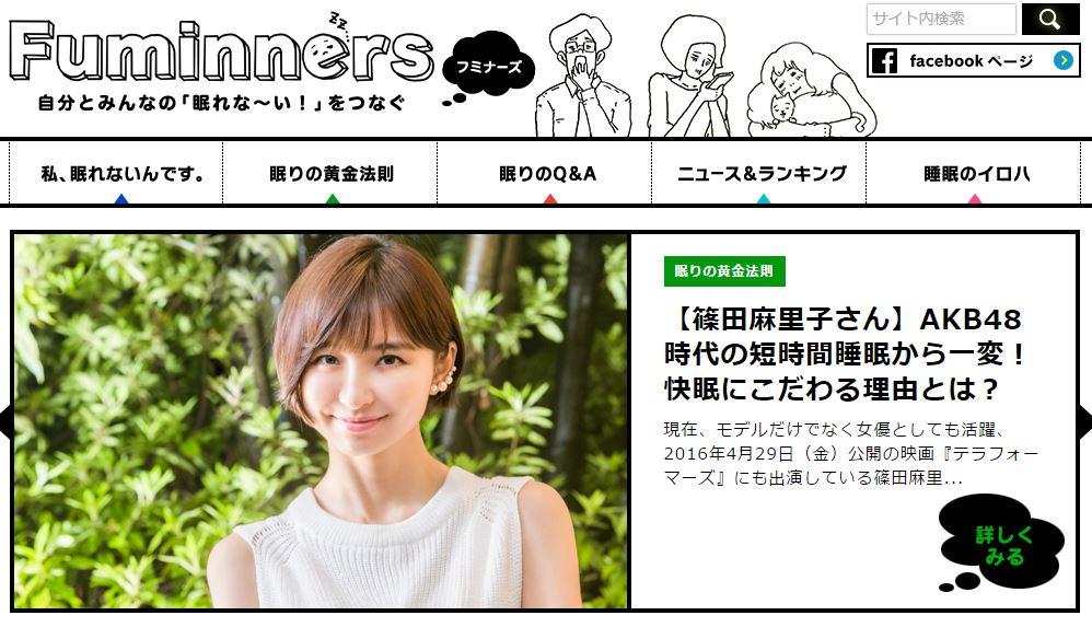 TEIJINフミナーズで日本美腸協会小野咲の連載が始まりました♪