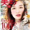 美的6月号にGENIE恵比寿店が掲載されています♪
