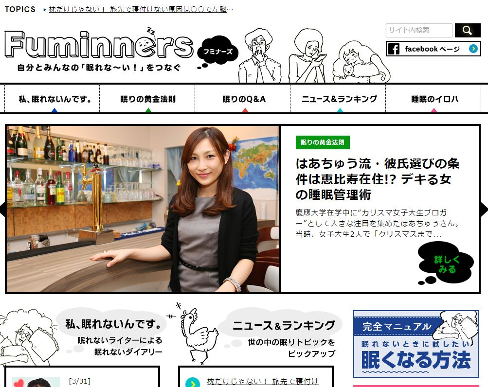フミナーズで小野咲が記事連載しています♪