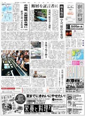 朝日新聞6月9日