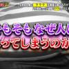 腸を知って身体のお悩み解決SP②フジテレビ2016年9月6日(火)放送