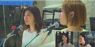 渋谷FMきれいになるチャンネルに小野が出演☆