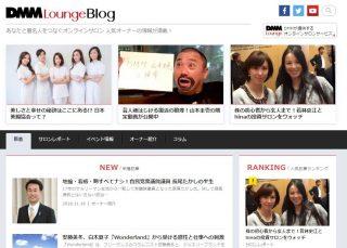 日本美腸協会がDMMLoungeBlogで紹介されました♪