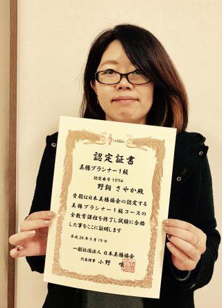 富山で美腸プランナー1級合格者を輩出!