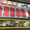 台湾に大腸と小腸のグルメがあった‼️