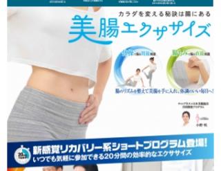 新商品✨美腸エクササイズ