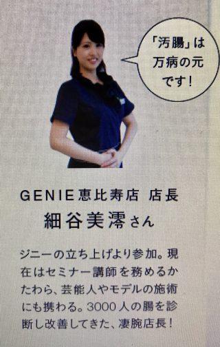 ✨雑誌掲載情報✨セルフ腸タイプ診断✨